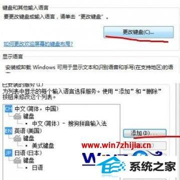 winxp系统怎么添加德语输入法