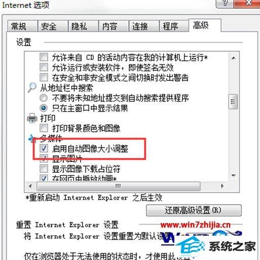 winxp系统下iE浏览器怎么设置自动调整图像大小