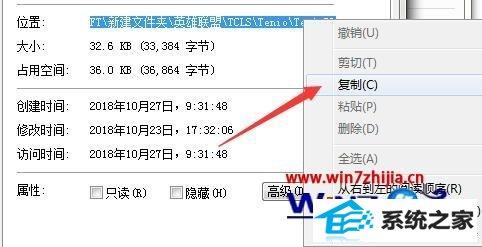 winxp 64位专业版系统下怎么禁用teniodl.exe进程