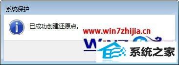 winxp系统怎么自己设置还原点