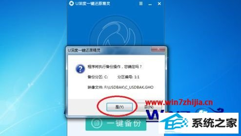 winxp系统一键备份电脑系统的方法