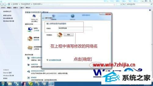 winxp系统怎么更改宽带连接名称