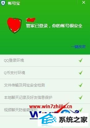 winxp系统使用腾讯电脑管家查看qq登录记录的方法
