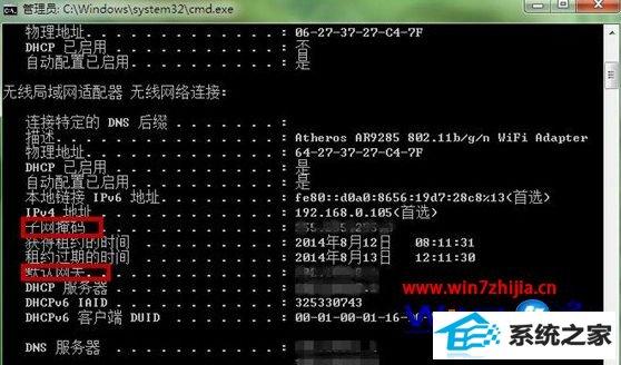 输入ipconfig/all命令