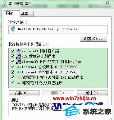 双击本地连接的internet协议(TCp/ip)项