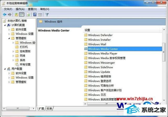 雨林木风winxp旗舰版系统禁止windows media center的方法