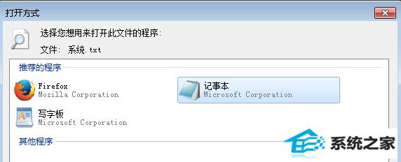 "winxp中打开txt文件显示""无法找到脚本文件""解决方法 三联"