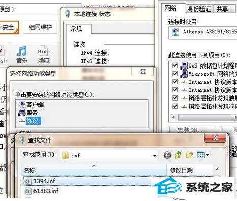 winxp清理完注册表无法联网的教程