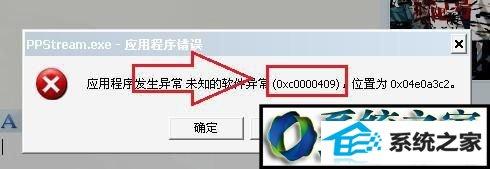 "winxp系统应用程序发生异常提示""错误oxc0000409""的解决方法"