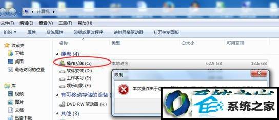 """winxp系统设置C盘提示""""本次操作由于这台计算机限制而被取消""""的解决方法"""