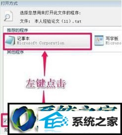 winxp系统无法打开记事本的解决方法