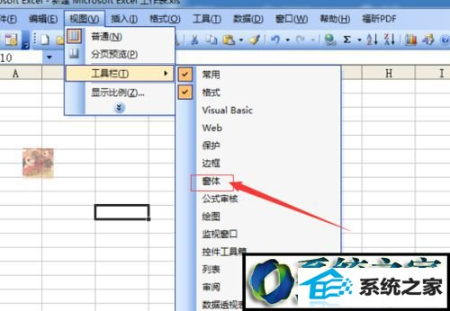 winxp系统excel网格线不见了的解决方法