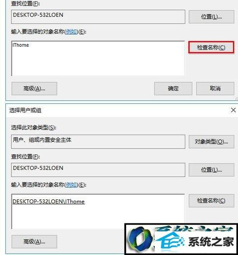 winxp系统安装程序出现错误2502/2503的解决方法
