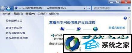 winxp系统笔记本右下角无线网络图标显示异常的解决方法