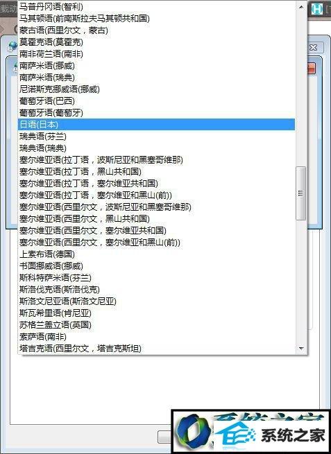 winxp系统玩日文游戏出现文字乱码的解决方法