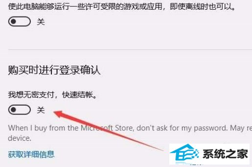 winxp系统如何关闭微软商店免密码支付?