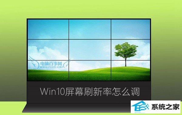 winxp系统屏幕刷新率怎么调
