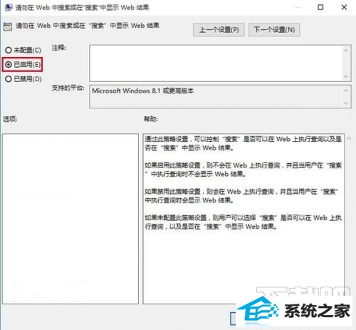 windowsxp桌面如何关闭小娜联网搜索