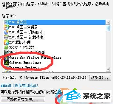 "winxp系统提示""GeForce Experience遇到错误且必须关闭""的解决步骤5"