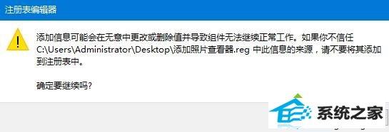 "winxp照片应用打不开提示""无法打开这应用""的解决步骤5"