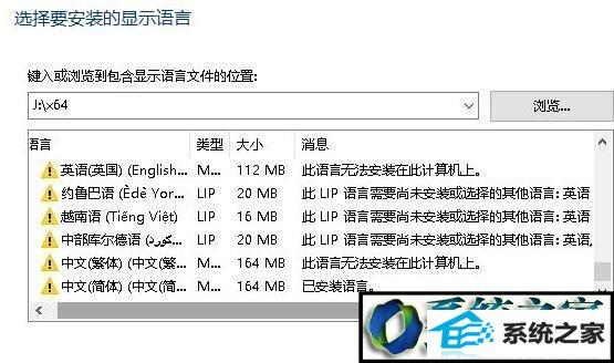 """winxp系统提示""""此语言无法安装在此计算机上""""的解决方法"""