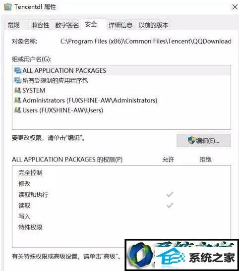 winxp系统启动dnf硬盘占用率100%的解决方法