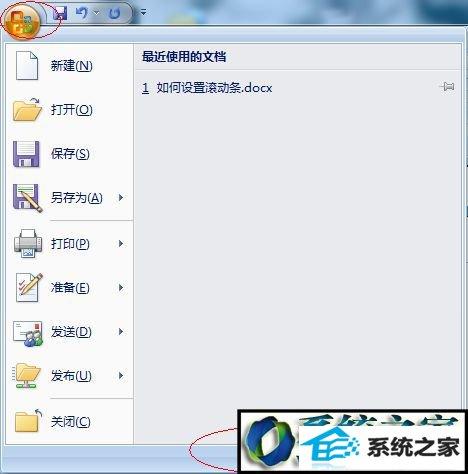 winxp系统word文档滚动条不显示的解决方法