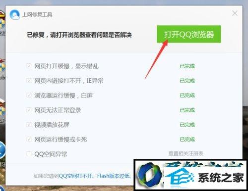 winxp系统QQ浏览器网页打不开显示白屏的解决方法