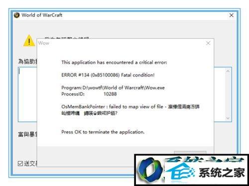 winxp系统启动魔兽7.0失败的解决方法