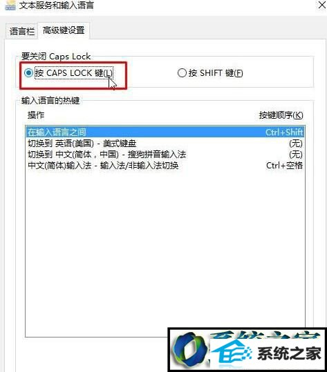 winxp系统按shift键会关闭大写锁定的解决方法