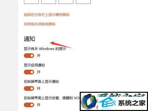 winxp系统关闭软件通知的操作方法