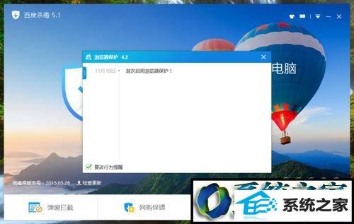 winxp系统设置百度杀毒浏览器保护的操作方法