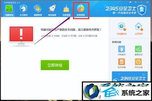 winxp系统更改2345安全卫士软件默认下载位置的操作方法