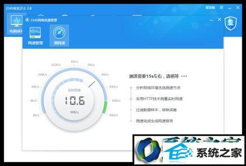 winxp系统进行网速测试的操作方法