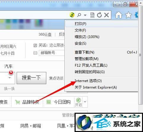 winxp系统检查更新提示错误代码80244022的解决方法