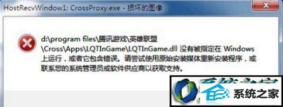 """winxp系统打不开LoL提示""""HostRecvwindow.exe损坏的图像""""的解决方法"""