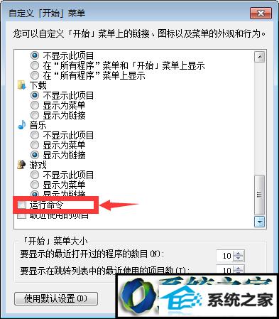 winxp系统开始菜单里的运行命令消失了的解决方法