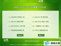 深度技术Win7 Ghost 64位 精致春节装机版 v2020.02