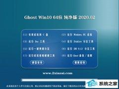 深度技术Ghost Win10 64位 体验春节纯净版 v2020.02