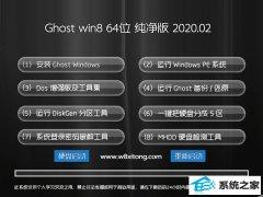 深度技术Ghost W8.1 64位 优化春节纯净版 v2020.02
