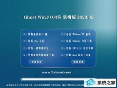 深度技术Win10 v2020.02 64位 珍藏春节装机版