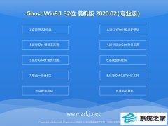 深度技术Windows8.1 32位 青春春节装机版 v2020.02