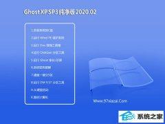 深度技术WinXP  稳定春节纯净版 v2020.02
