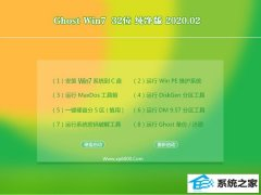 深度技术Win7 32位 老机春节纯净版 v2020.02