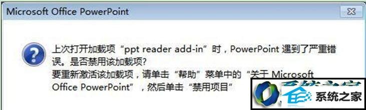 """winxp系统出现""""ppT遇到了严重错误""""的解决方法"""