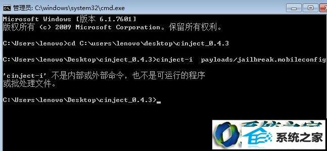 winxp系统CMd命令出错的解决方法