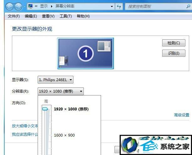 winxp系统调整分辨率解决桌面图标扁的解决方法