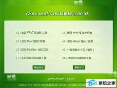 系统之家Windows7 官网装机版64位 v2020.03