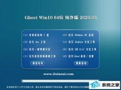 系统之家Windows10 64位 珍藏纯净版 v2020.03