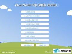 系统之家Window10 极速装机版32位 v2020.03